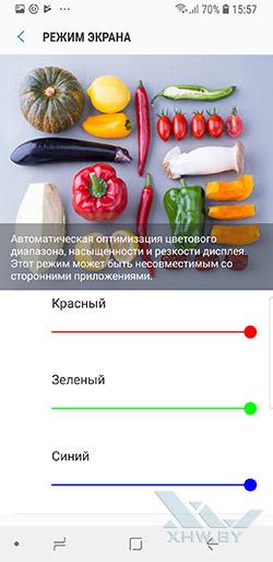 Настройки экрана Samsung Galaxy S9 рис. 4