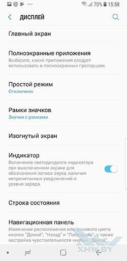 Настройки экрана Samsung Galaxy S9 рис. 5