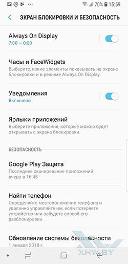Настройки Always On экрана Samsung Galaxy S9 рис. 1