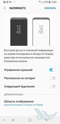 Настройки Always On экрана Samsung Galaxy S9 рис. 4