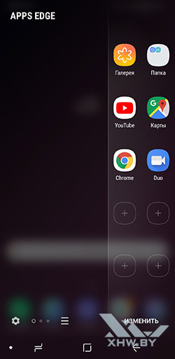Настройки Edge экрана Samsung Galaxy S9 рис. 1