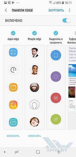 Настройки Edge экрана Samsung Galaxy S9 рис. 2