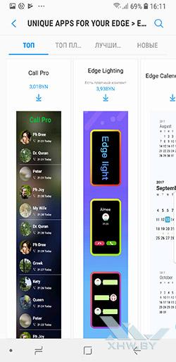 Настройки Edge экрана Samsung Galaxy S9 рис. 4