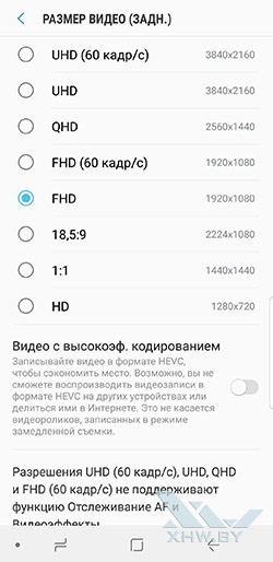 Разрешение видео основной камеры Samsung Galaxy S9