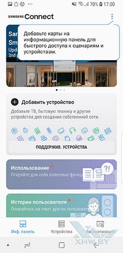 Samsung Connect на Samsung Galaxy S9. Рис 1