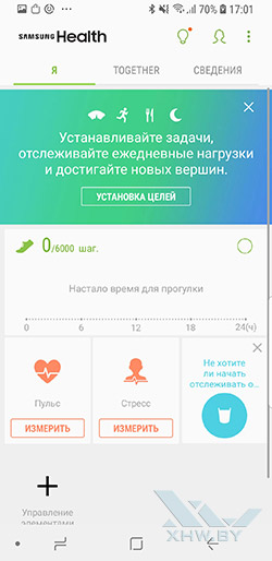 Samsung Health на Samsung Galaxy S9. Рис 1