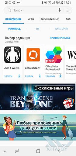 Galaxy Apps на Samsung Galaxy S9. Рис 1