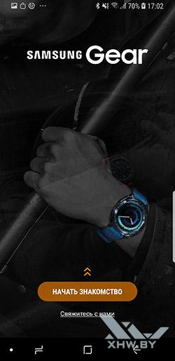 Samsung Gear на Samsung Galaxy S9. Рис 1