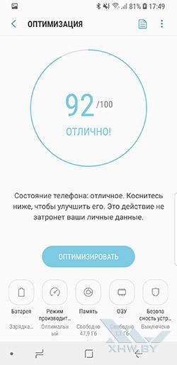 Управление энергосбережениемна Samsung Galaxy S9. Рис. 1