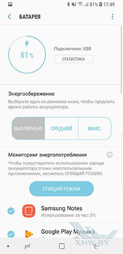 Управление энергосбережениемна Samsung Galaxy S9. Рис. 2