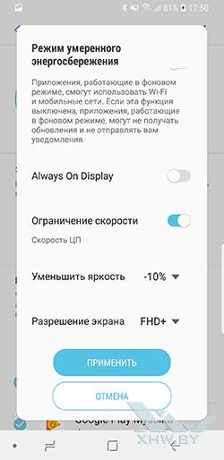 Управление энергосбережениемна Samsung Galaxy S9. Рис. 3