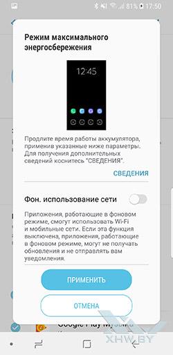 Управление энергосбережениемна Samsung Galaxy S9. Рис. 4