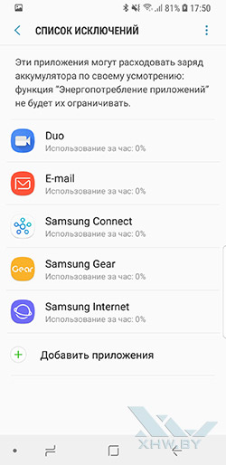 Управление энергосбережениемна Samsung Galaxy S9. Рис. 5