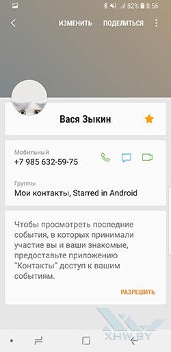 Установка мелодии на звонок в Samsung Galaxy S9. Рис 2.