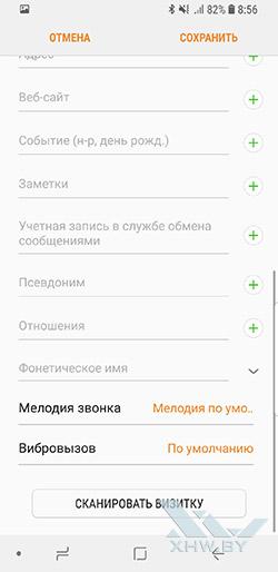 Установка мелодии на звонок в Samsung Galaxy S9. Рис 4.