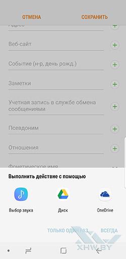 Установка мелодии на звонок в Samsung Galaxy S9. Рис 6