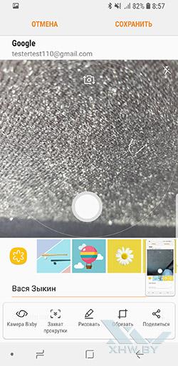 Установка фото на контакт в Samsung Galaxy S9. Рис 4.
