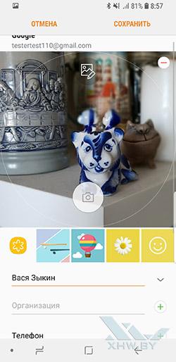 Установка фото на контакт в Samsung Galaxy S9. Рис 7.