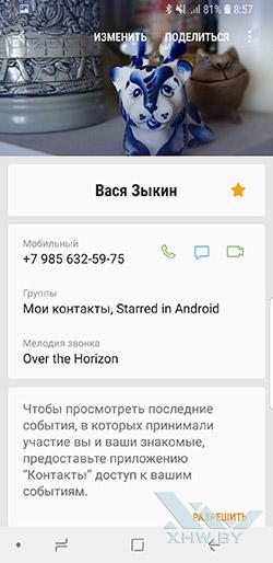 Установка фото на контакт в Samsung Galaxy S9. Рис 8.