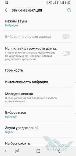 Установка мелодии на звонок в Samsung Galaxy S9. Рис 1