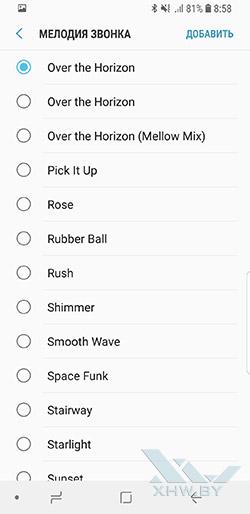 Установка мелодии на звонок в Samsung Galaxy S9. Рис 3