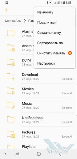 Создание папки на Samsung Galaxy S9. Рис 3