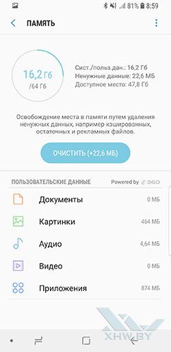 Очистка памяти телефона Samsung Galaxy S9. Рис 2