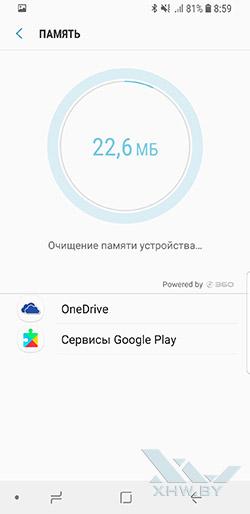 Очистка памяти телефона Samsung Galaxy S9. Рис 3