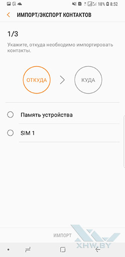Перенос контактов с SIM-карты в телефон Samsung Galaxy S9. Рис 3