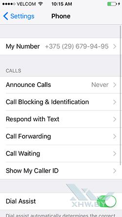 Черный список в iOS. Рис 2
