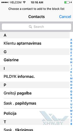 Черный список в iOS. Рис 3