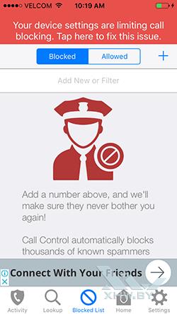 Блокировщик звонков Call Control на iPhone. Рис 1
