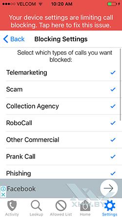 Блокировщик звонков Call Control на iPhone. Рис 4