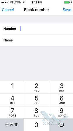 Блокировщик звонков TrueCaller на iPhone. Рис 3
