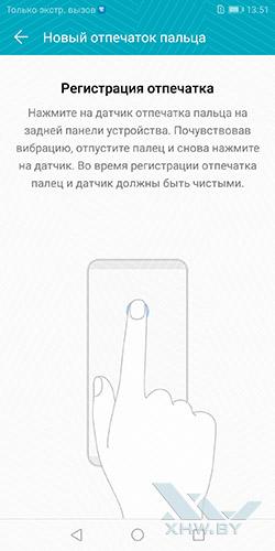 Сканирование отпечатка пальца в Honor 9 Lite. Рис 1