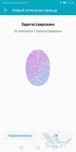 Сканирование отпечатка пальца в Honor 9 Lite. Рис 2