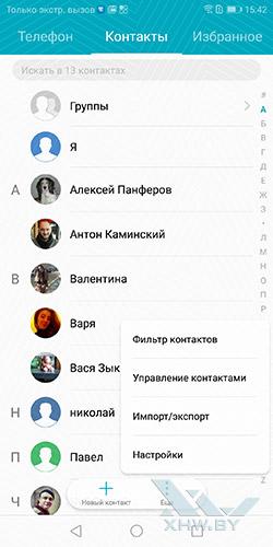Перенос контактов с SIM-карты в телефон Honor 9 Lite. Рис 1.