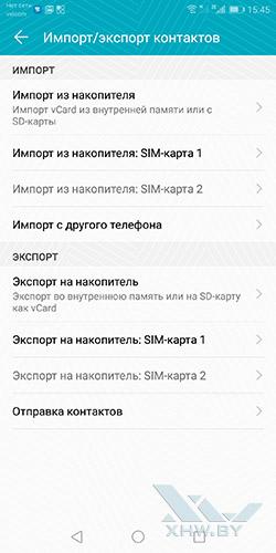 Перенос контактов с SIM-карты в телефон Honor 9 Lite. Рис 2.