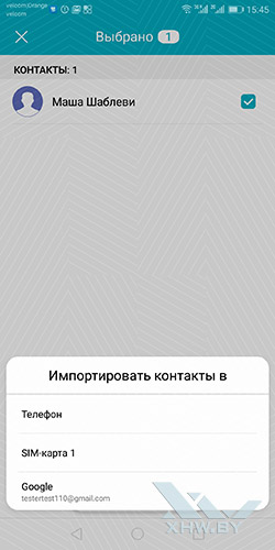 Перенос контактов с SIM-карты в телефон Honor 9 Lite. Рис 4.
