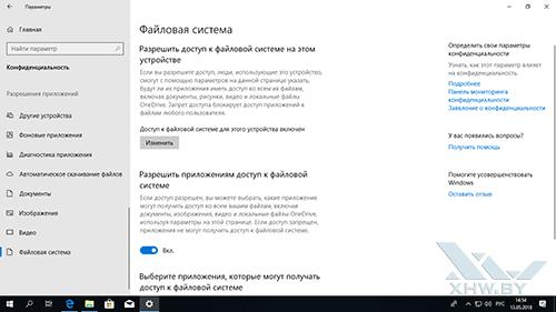 Параметры файловой системы в Windows 10