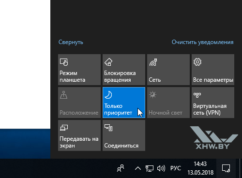 Focus Assist в Windows 10. Рис. 1
