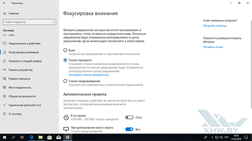 Focus Assist в Windows 10. Рис. 2