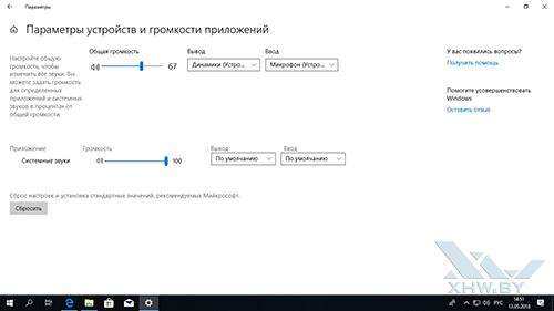 Параметры громкости приложений в Windows 10