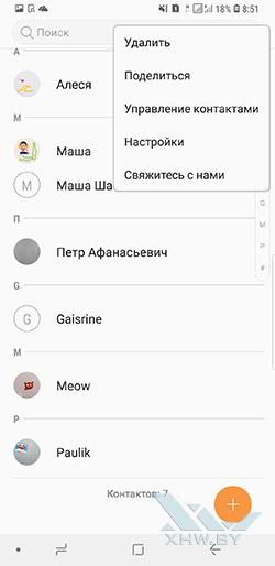 Перенос контактов с SIM-карты в телефон Samsung Galaxy S9+. Рис 1.