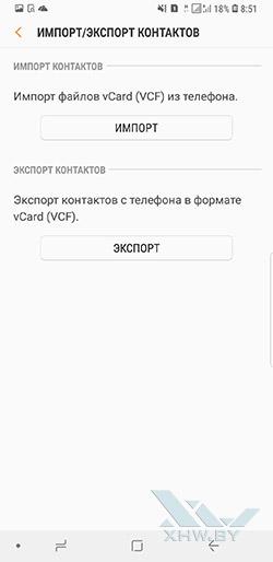 Перенос контактов с SIM-карты в телефон Samsung Galaxy S9+. Рис 2.
