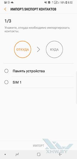 Перенос контактов с SIM-карты в телефон Samsung Galaxy S9+. Рис 3
