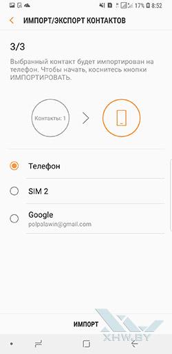 Перенос контактов с SIM-карты в телефон Samsung Galaxy S9+. Рис 6