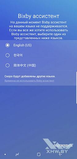 Домашний экран асситента Bixby на Samsung Galaxy S9+. Рис 2