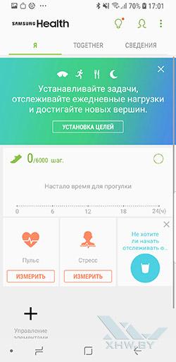 Samsung Health на Samsung Galaxy S9+. Рис 1