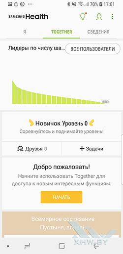 Samsung Health на Samsung Galaxy S9+. Рис 2